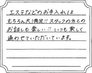 内田早美様